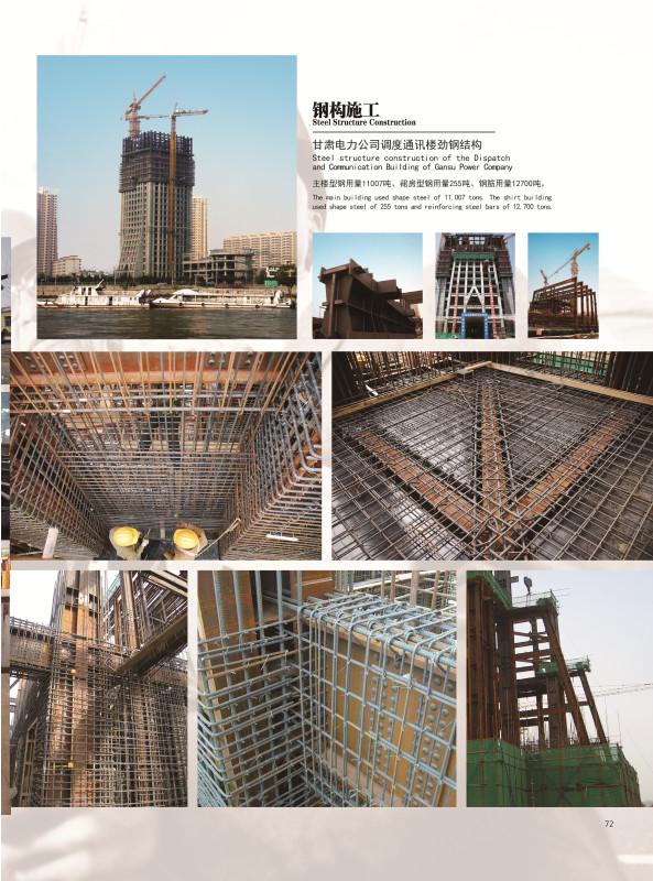 甘肃电力公司调度通讯楼劲钢结构