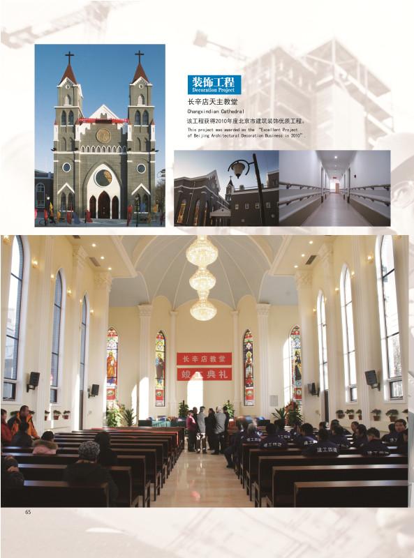长辛店民主教堂