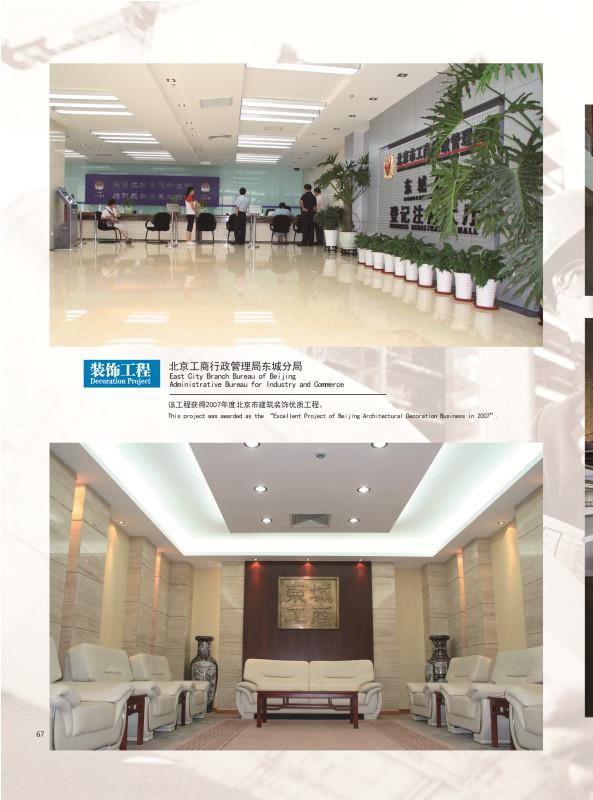 北京工商行政管理局东城分局装饰工程