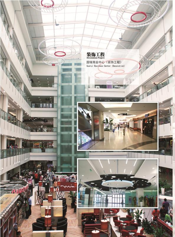 国瑞商业中心
