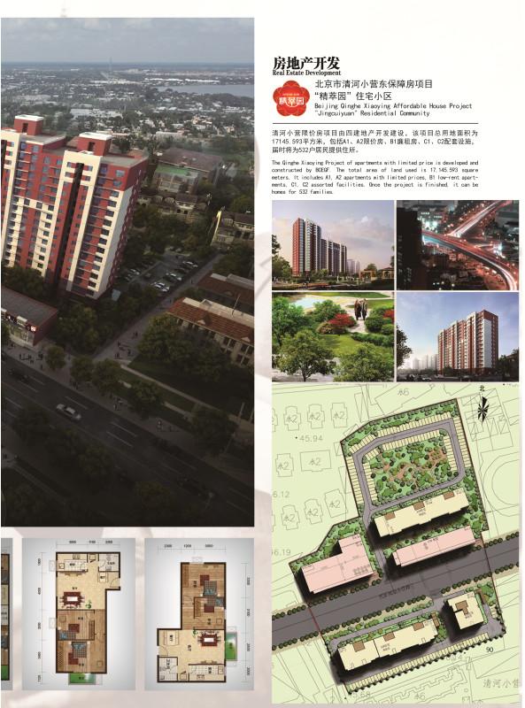 北京市清河小营保障房项目