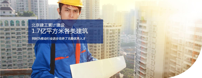 北京建工累计建设1.7亿