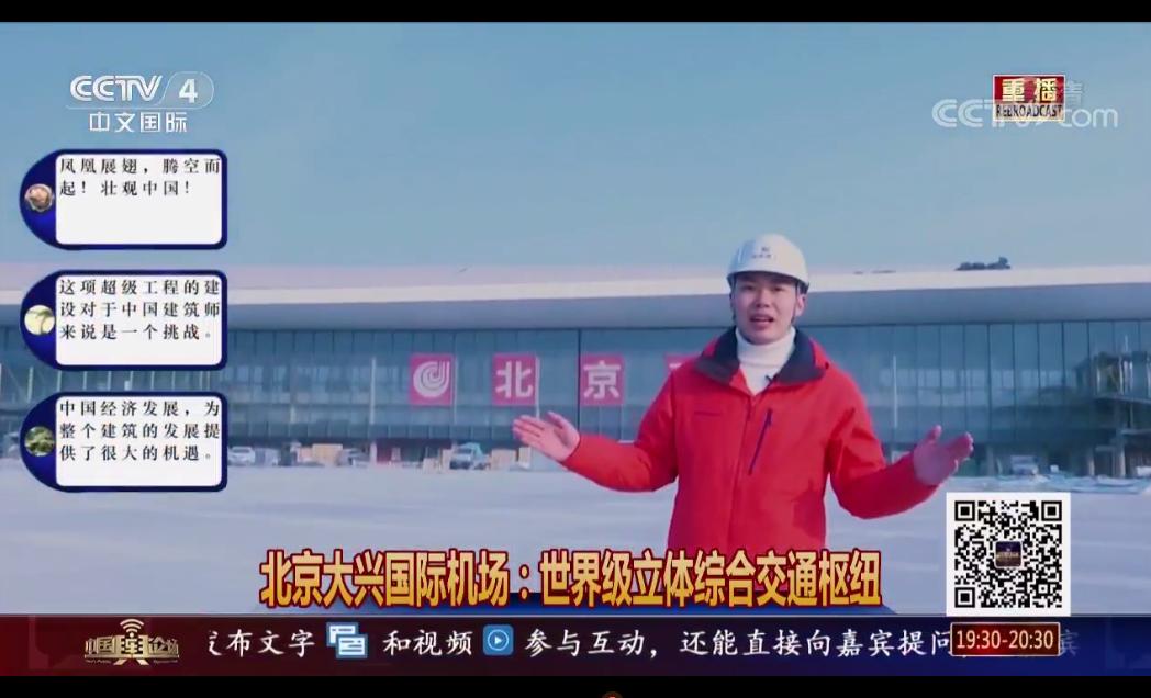 《中国舆论场》20190106