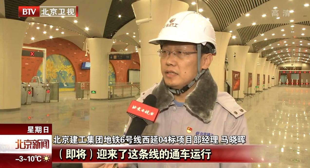 北京地铁6号线将贯穿城市东西西延线开通在即居民称赞