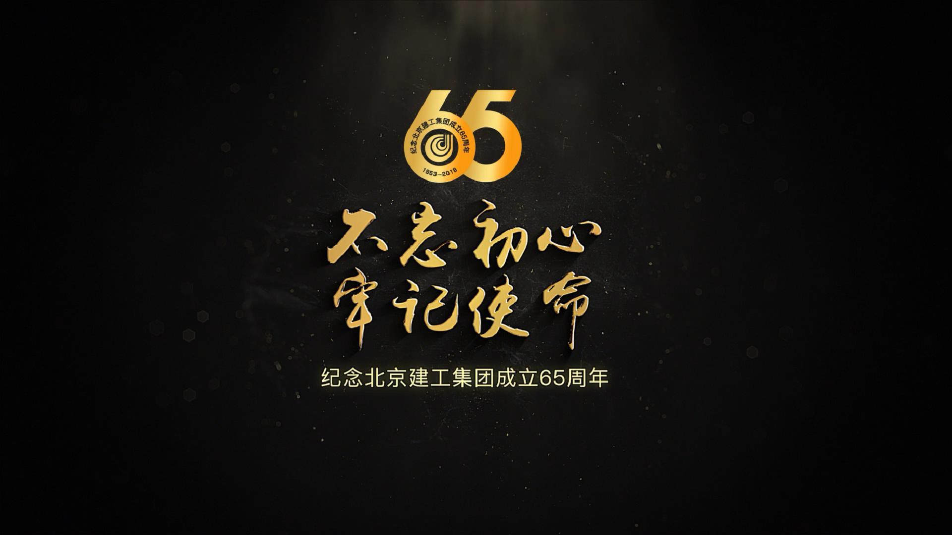 不忘初心 牢记使命——纪念北京建工成立65周年