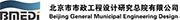 北京市市政工程设计研究总院有限公司