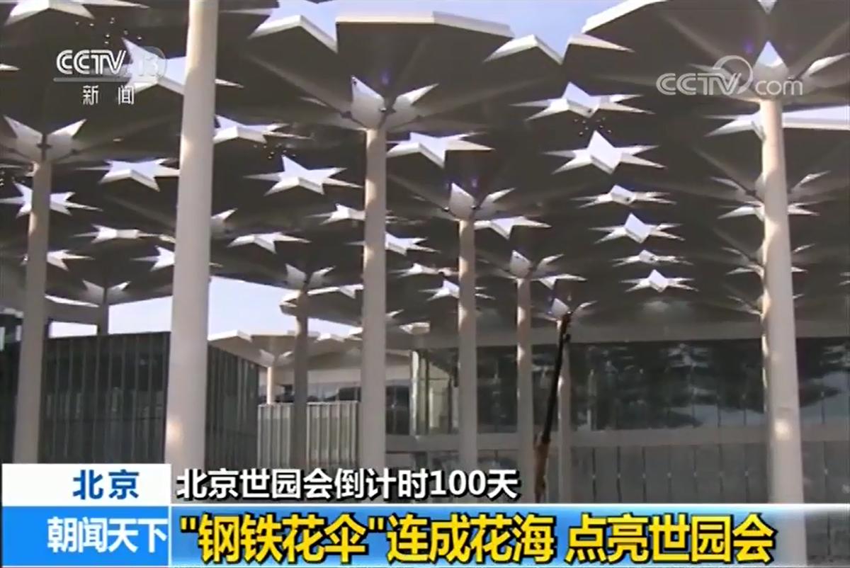 """[朝聞天下]北京世園會倒計時100天_""""鋼鐵花傘""""連成花海_點亮世園會"""