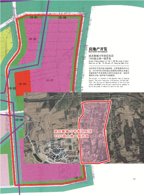 延庆土地一级开发项目