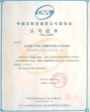 国家级实验室证书