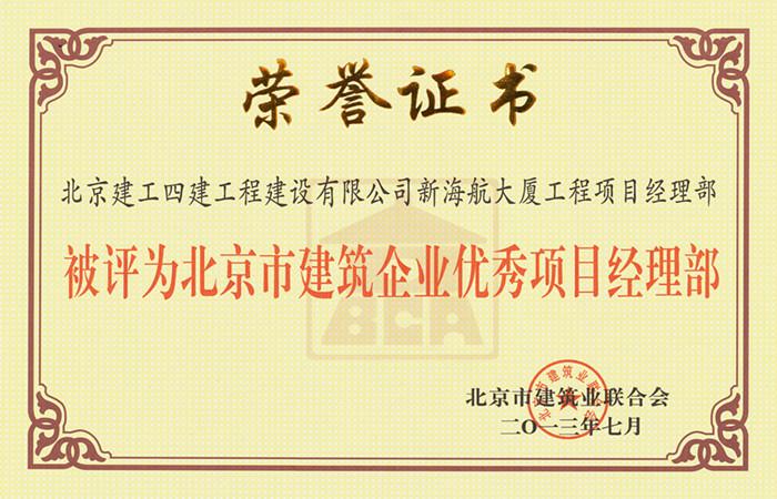 2013年北京市建筑企业优秀项目经理部(新海航大厦)