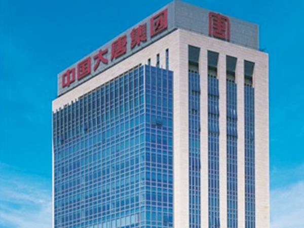 中国大唐集团指挥中心