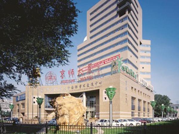 北师大国际学术交流中心