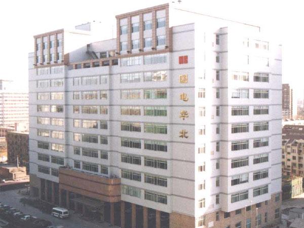 华北电力院生产业务楼
