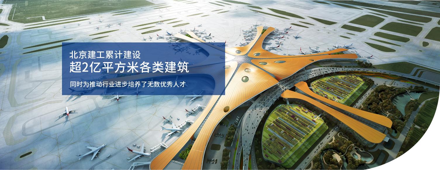 北京建工累計建設超2億