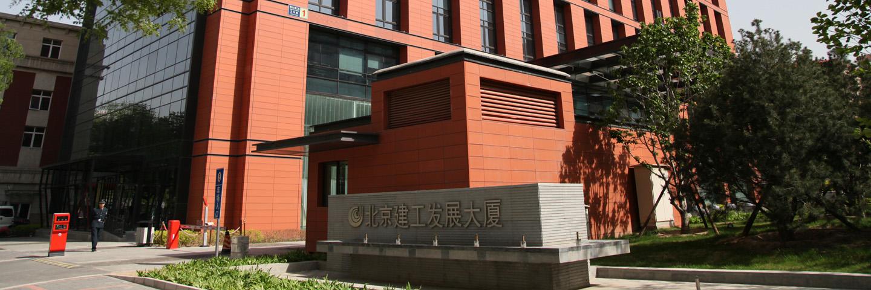 北京建工置业有限责任公司