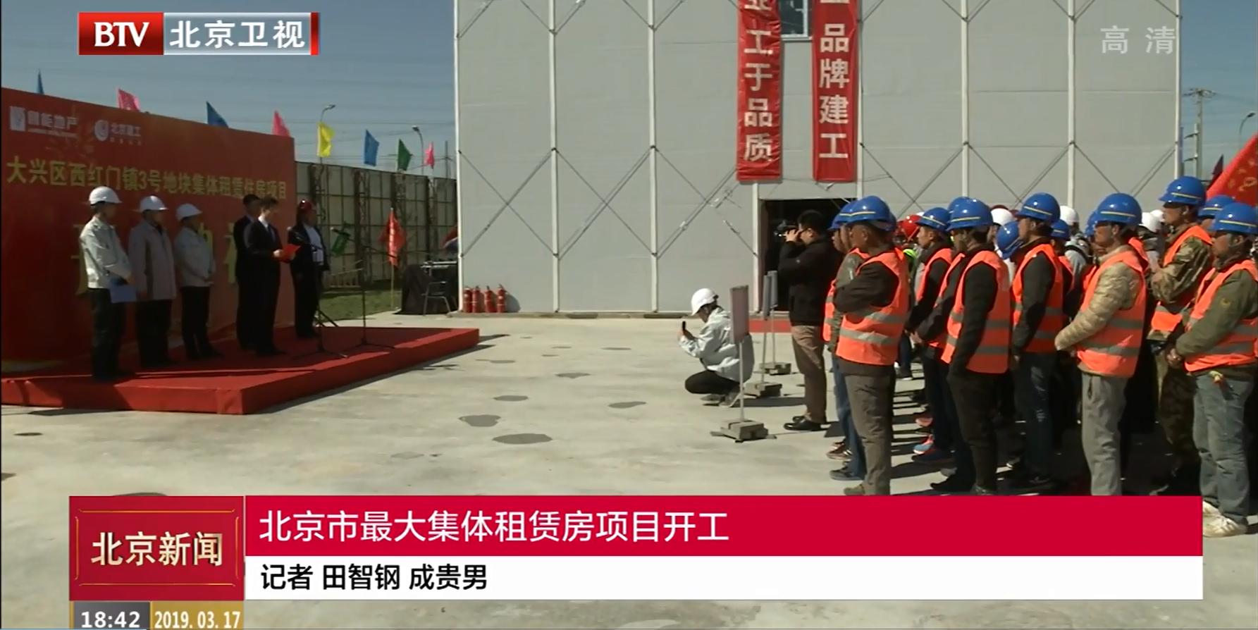 北京建工大兴西红门镇3号地块集体租赁房项目开工