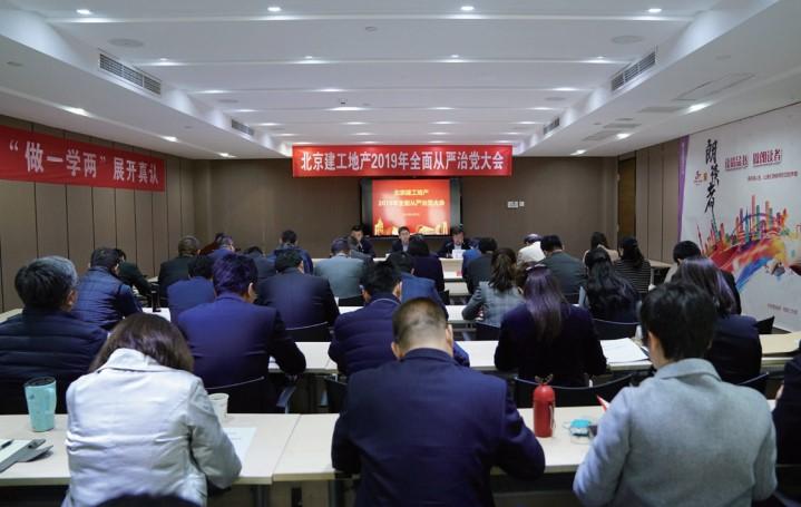 公司召开2019年全面从严治党大会