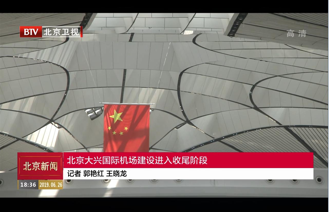 [北京新闻]北京大兴国际机场建设进入收尾阶段
