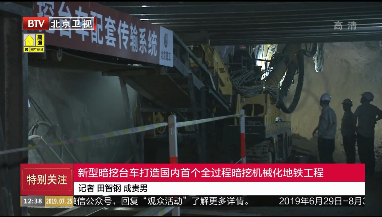 [特殊存眷-北京]新型暗挖台车打造国际首个全进程暗挖机器化地铁工程