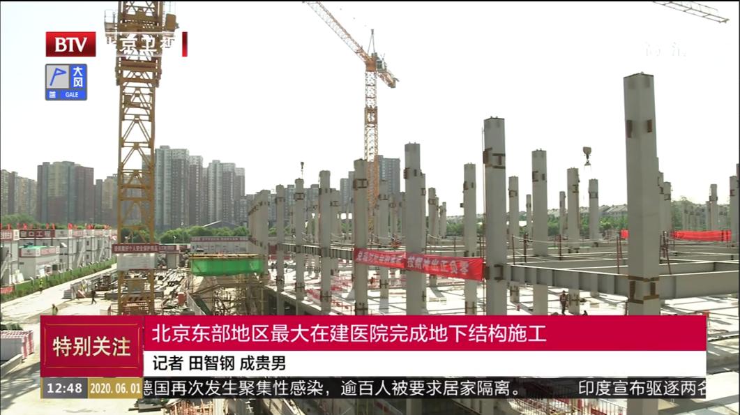 [特别关注-北京]北京东部地区最大在建医院完成地下结构施工