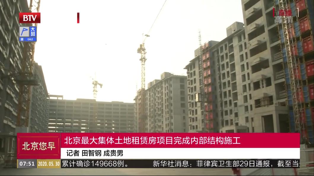 [北京您早]北京最大集体土地租赁房项目完成内部结构施工