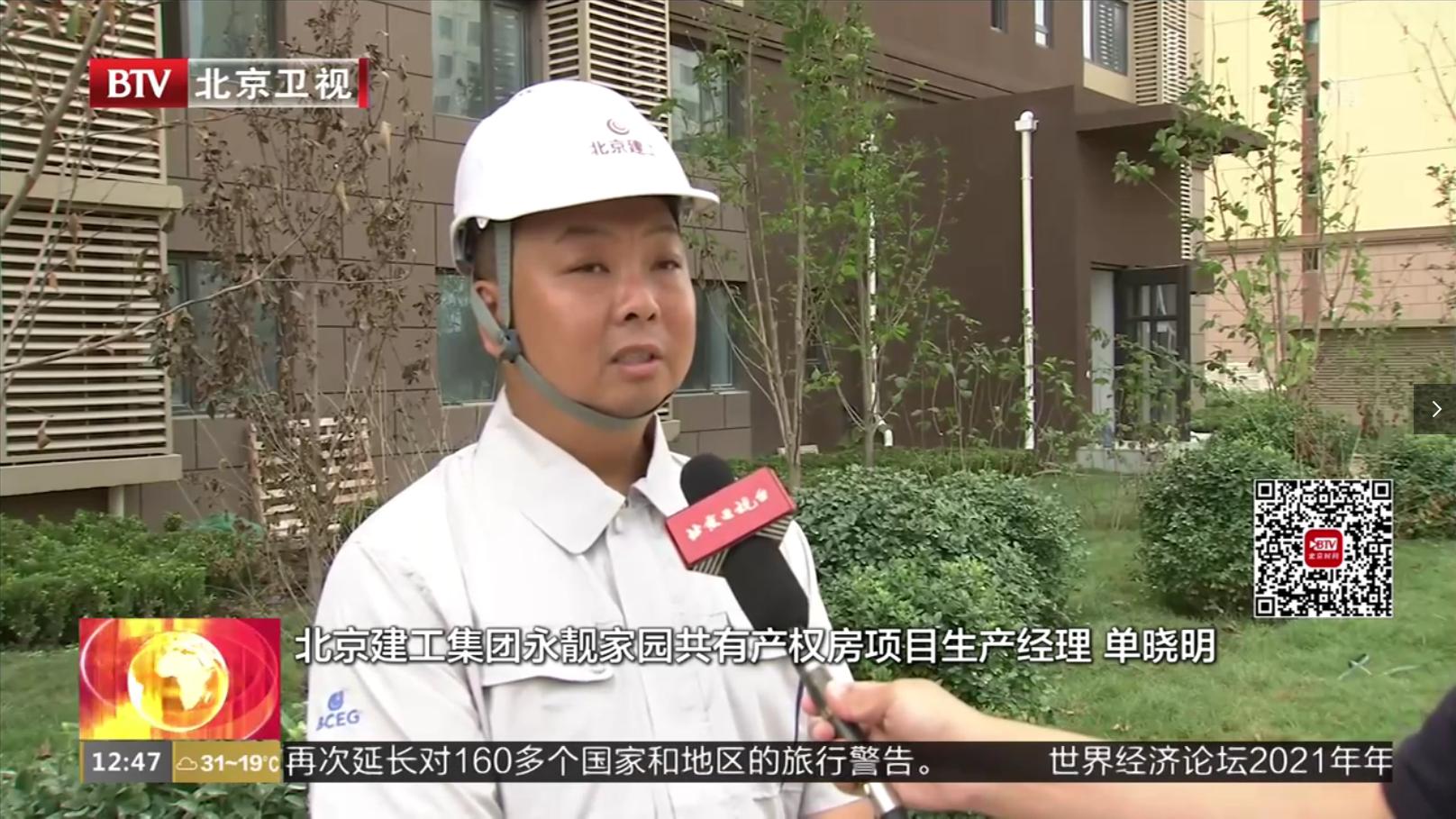 [特别关注-北京]海淀区最大体量共有产权房全面完工