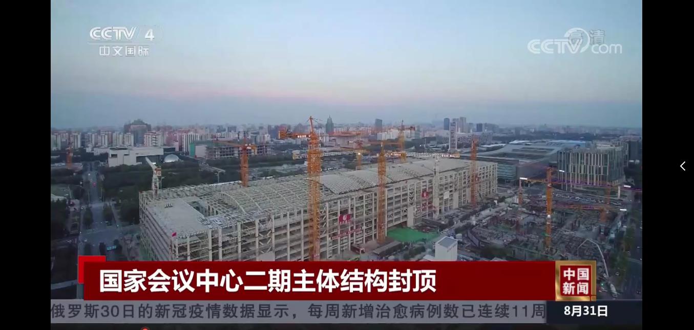 [中国新闻]国家会议中心二期主体结构封顶