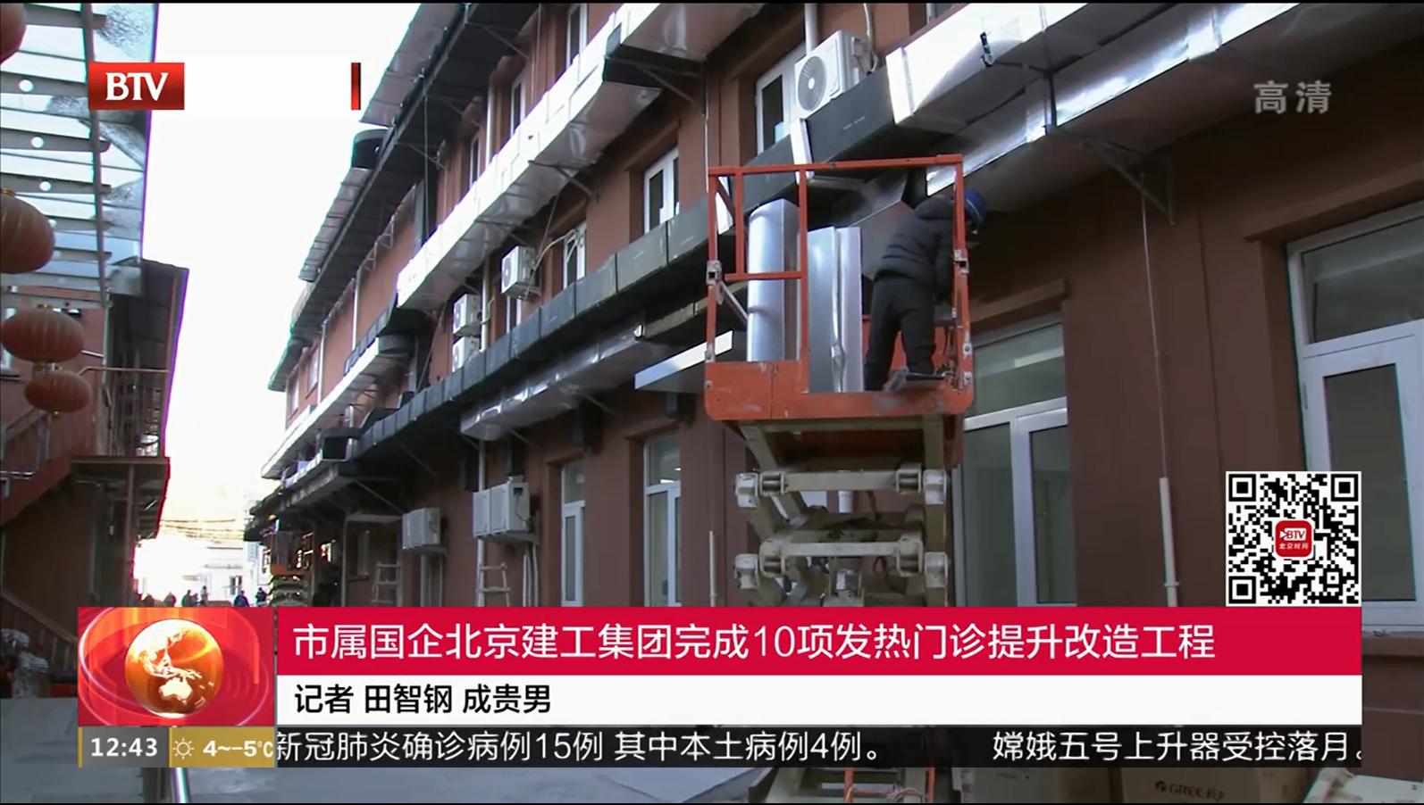 [特别关注-北京]市属国企泛亚电竞完成10项发热门诊提升改造工程