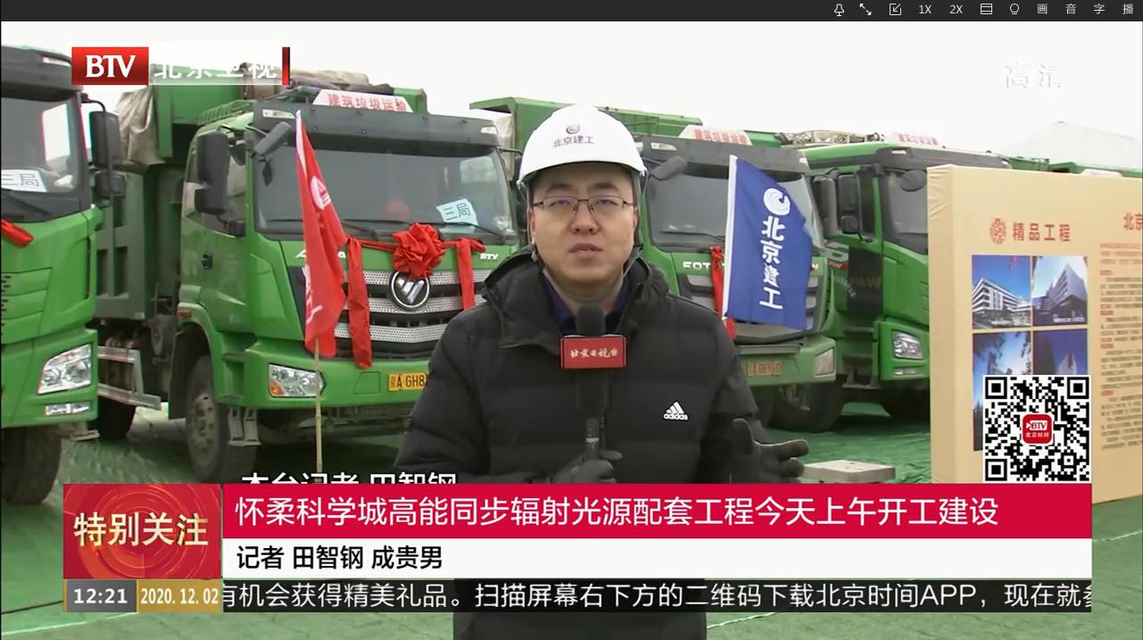 [特别关注-北京]怀柔科学城高能同步辐射光源配套工程今天上午开工建设