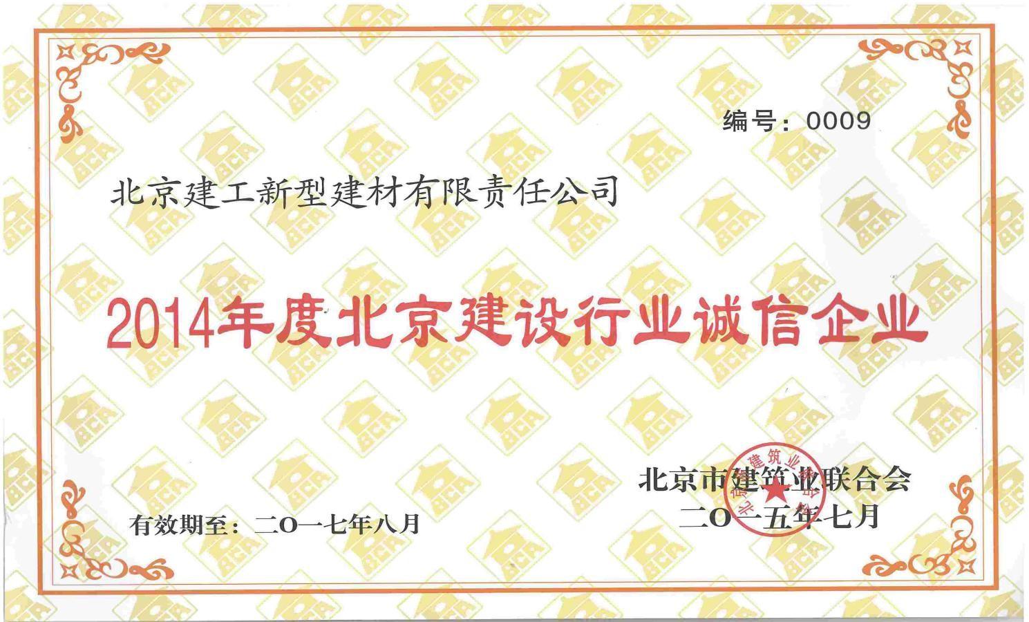 2014年度北京建设行业诚信企业