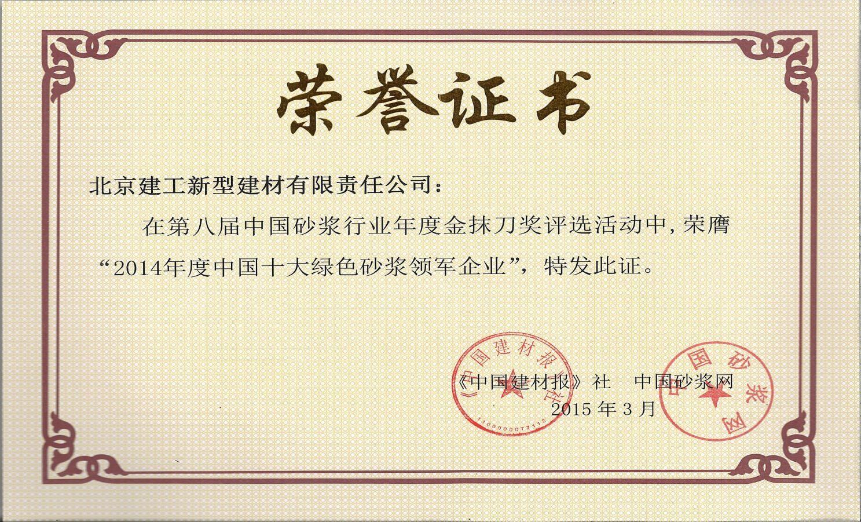 2014年度中国十大绿色砂浆领军企业