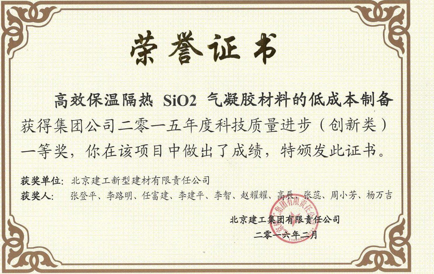 高效保温隔热SiO2气凝胶材料的低成本制备