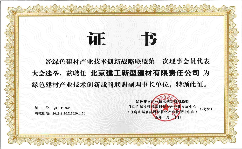 绿色建材产业技术证书