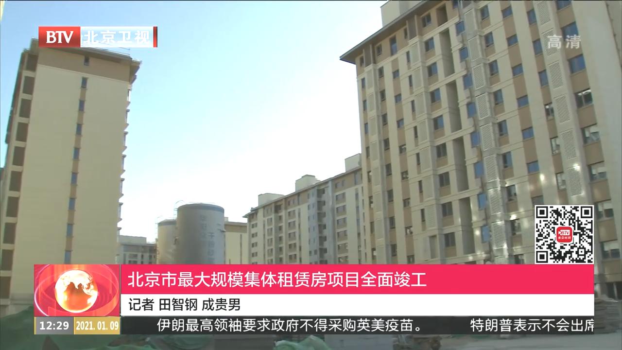[特别关注-北京]北京市最大规模集体租赁房项目全面竣工