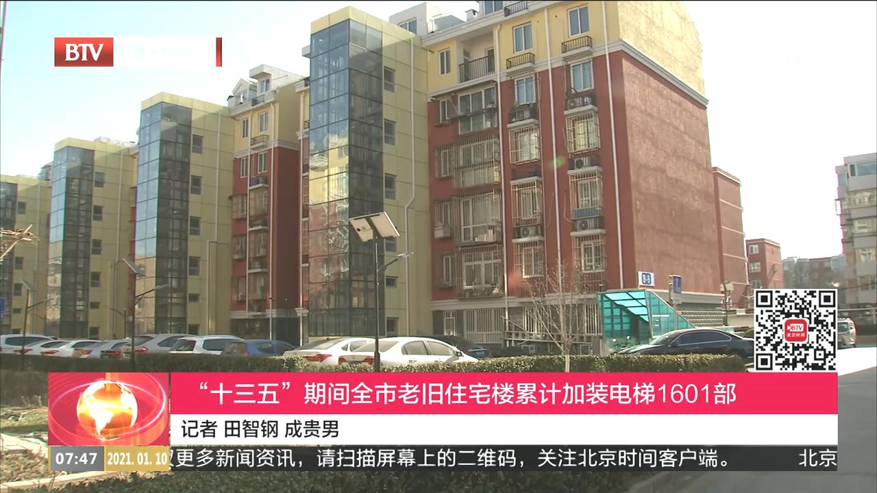 """[北京您早]""""十三五""""期间全市老旧住宅楼累计加装电梯1601部"""