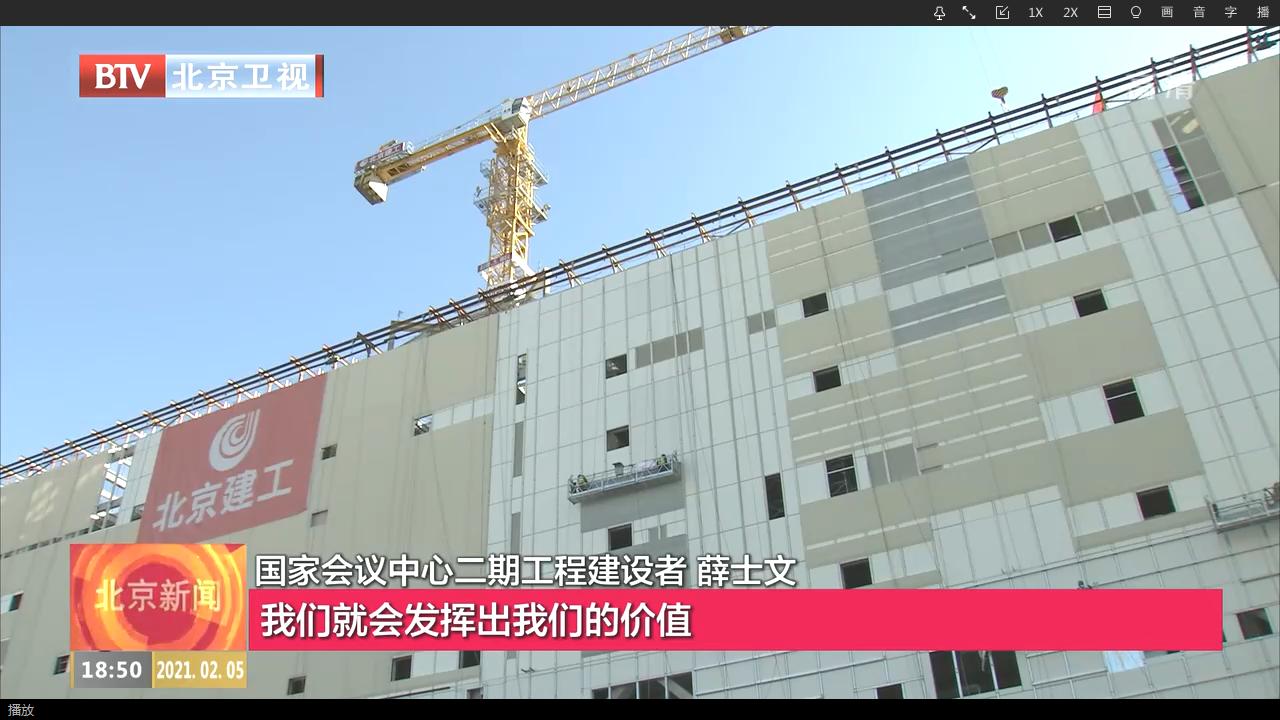 [北京新闻]新春走基层我在北京过年重点工程建设者:坚守岗位暖心过节