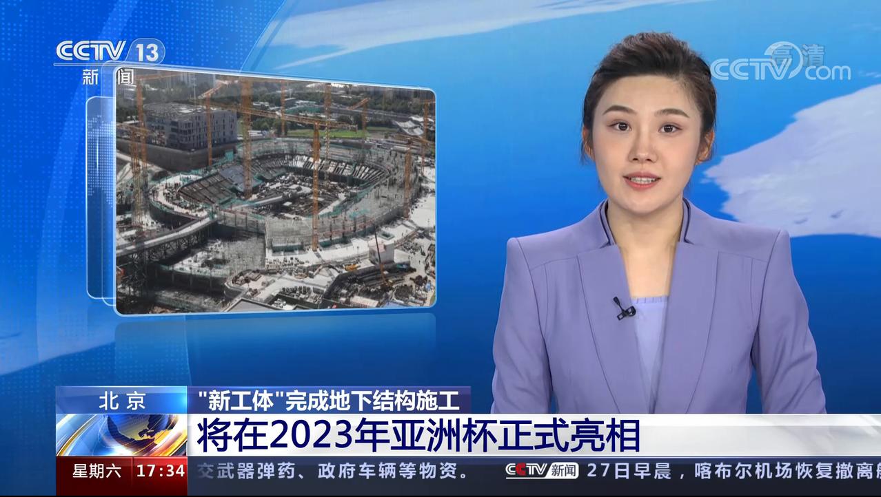 CCTV 新工体完成地下结构施工