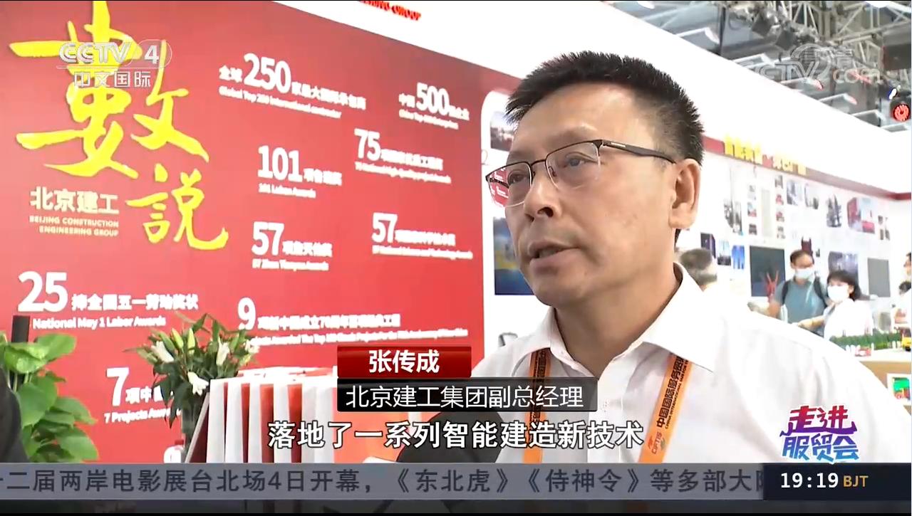"""[中国新闻]服贸会建筑服务展:感受""""中国智造"""""""